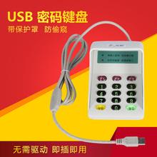 五星电脑收款机带语音密码小键盘usb接口POS收银机办公设备配件