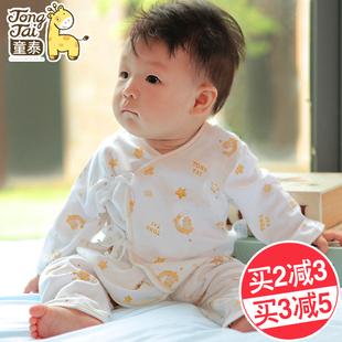 童泰新生儿衣服0-3月个纯棉和尚服初生婴儿内衣套装春秋夏季宝宝