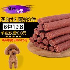 咪西磨牙棒狗狗零食泰迪金毛幼犬小型犬宠物零食牛肉条2包400g
