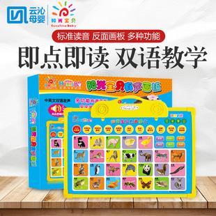 阳光宝贝儿童早教发声挂图画板宝宝语音点读有声图书学习启蒙大卡