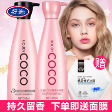 好迪女士COCO香水去屑止痒洗发水沐浴露套装持久留香家庭装