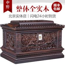 中野 实木骨灰盒凤舞至尊黑紫檀高档棺材北京实体正品顺丰包邮