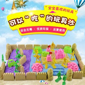 天天特价5斤太空玩具沙子套装儿童魔力安全无毒男女孩粘土橡皮泥