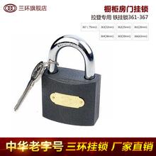 三环挂锁锁具橱柜仓库锁头房门铁挂锁定制通开锁互开锁361 367