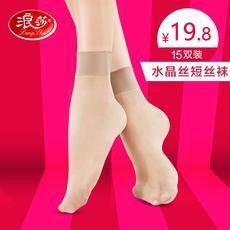 浪莎女士丝袜短袜黑色薄款女袜浪沙短款短丝袜水晶防勾丝肉色夏季