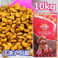 幼犬狗粮10kg装牛肉味怀孕犬哺乳期狗主粮营养补钙美毛全犬种犬粮