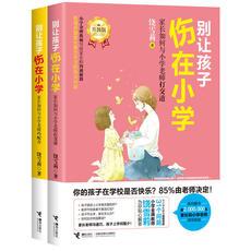 别让孩子伤在小学2册 如何教育孩子的书籍男孩女孩 如何说孩子才会听怎么听才肯说 正面管教孩子正版 育儿书籍6-12岁父母必读包邮