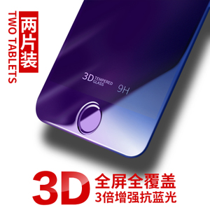 iphone6s钢化膜7全屏覆盖苹果6plus蓝光3D曲面5手机软边5c贴膜5s手机钢化膜