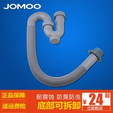JOMOO九牧下水管面盆洗脸盆下水管 防臭洗手盆台盆下水器软管