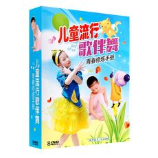 儿歌dvd碟片早教光盘儿童歌曲dvd幼儿舞蹈碟片宝宝学跳舞视频教学