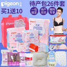 贝亲产妇待产包孕妇入院包坐月子产后卫生巾产前用品春季夏季套装