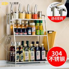 十一维度 304不锈钢 厨房置物架调料架厨房用品收纳架2层落地壁挂