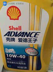 壳牌shell爱德王子AX5黄壳10W40摩托车机油4冲程SL级矿物油润滑油