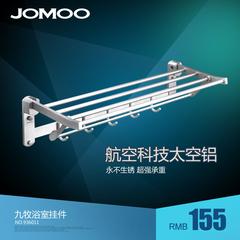 JOMOO九牧浴室挂件 太空铝浴巾架 毛巾挂架 浴巾台 多功能 936011