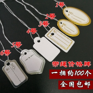 小标签 <span class=H>珠宝</span>首饰饰品标价签 价格吊牌标价牌签手写吊牌空白标签纸