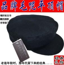 春秋冬中老年帽子父亲帽呢子平顶帽保暖帽棒球帽男帽老人帽爷爷帽