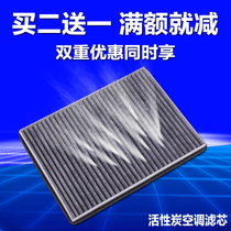 适用于 海马S5空调滤芯 海马S5空调滤清器 活性炭空气格 专用配件