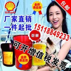 壳牌奇伟士15冷冻机油 Shell Clavus 15冷冻压缩机润滑油18L/209L
