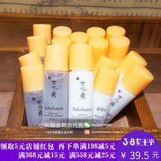 10对装 韩国雪花秀滋阴水乳小样套装5ml 滋盈肌本补水超保湿去黄