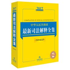 2017中华人民共和国最新司法解释全集(含常用司法文件,收录全面,查询便捷,涵盖现行有效司法解释及重要司法文件) 法律出版社
