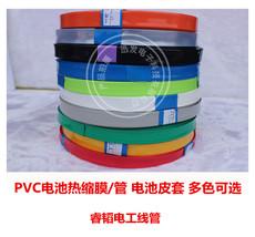 热缩膜宽23mmΦ14.5mm模型配件电容5号AA电池封装皮套满88元包邮