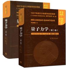 量子力学 第一卷+第二卷 2本 科恩 塔诺季 陈星奎 刘家谟译 高等教育出版社 诺贝尔物理学奖获得者C.CHONEN-TANNODJI著作