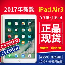 苹果 平板电脑 air2升级 2017新款 iPad Apple air3 苹果ipad