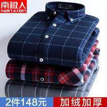 中年格子寸衫 加绒加厚修身 衬衣男装 南极人冬季男士 长袖 保暖衬衫