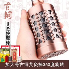 多功能艾灸棒纯铜加大号家用家庭式随身艾炙盒美容院专用艾灸仪器