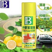 柠檬百丽珠家具用护理喷蜡清洁剂皮革表板蜡汽车仪表盘蜡车蜡香型