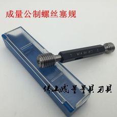 成量 公制螺纹塞规/量规/螺纹规/通止 M6-M11 精度:6H