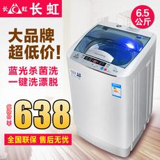 送货入户  长虹全自动洗衣机5.2公斤迷你小型6/7/8kg家用海尔售后