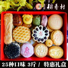 北京特产三禾北京稻香村糕点礼盒京八件传统糕点春节年货礼盒