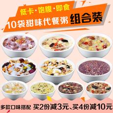 燕麦片代餐粥 五谷果蔬即食早餐粥 方便速食粥辟谷餐10袋组合装