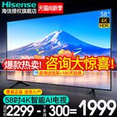 58英寸4K高清智能语音wifi液晶电视机 Hisense 海信 H58E3A