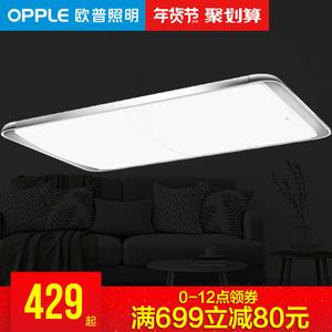 欧普照明长方形led客厅卧室房间吸顶灯具 现代套餐简约中式大气中式吸顶灯