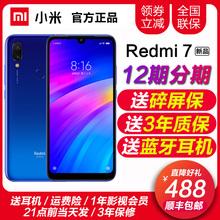 新手机小米7x 小米 红米7a全面屏7pro官方正品 官网Xiaomi Redmi