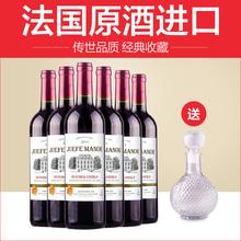 整箱酒类 包邮 法国原酒进口正品 红酒干红葡萄酒送醒酒器6支装