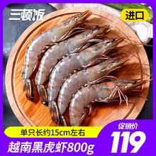 越南黑虎虾净重800g不含刨冰草虾老虎虾大号对虾海鲜水产火锅食材