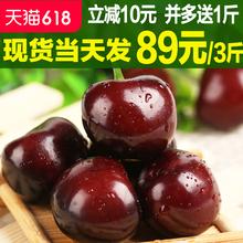 山东烟台大樱桃车厘子3斤黑珍珠美早10新鲜水果5现摘现发 现货