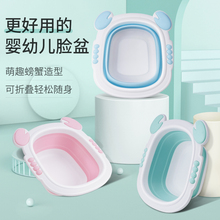 Foldable washbasin Portable laundry basin Household plastic fart-washing large-size travel suit for newborn infants and children