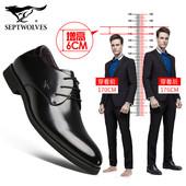七匹狼男鞋头层牛皮男士商务真皮黑色西装正装增高鞋男内增高皮鞋