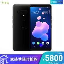 HTC U12+ VR互联产品4G全网通6G+128G骁龙845新品旗舰手机12plus