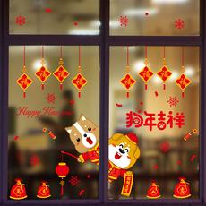 2018可移除店铺玻璃门贴纸狗年学校新年墙贴装饰贴画商场场景布置