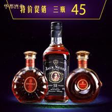 洋酒 正品 嘉仕华白兰地威士忌三瓶组合套餐共1196ML