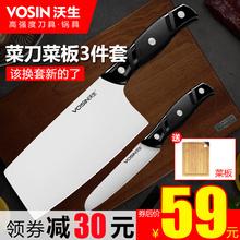 沃生 VOSIN 厨房刀具套装 家用菜刀菜板组合砧板厨刀厨师厨具全套