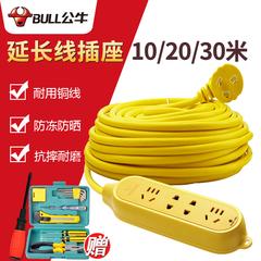 公牛插座工程插排接线板充电线防爆电动瓶车电源延长线10/15/20米
