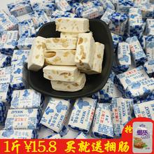 小吃糖果喜糖散装 牛轧糖休闲零食 软糖手工牛奶糖花生糖特产500g