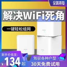 Villa-level coverage Tengda large household distributed mother-to-child router wireless household through-wall high-speed WiFi villa mesh telecommunication optical fiber 5g oil spill dual-frequency through-wall king MW3