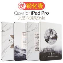 苹果ipad pro9.7英寸保护套超薄全包边pro10.5保护壳休眠防摔文艺